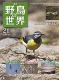 週刊 野鳥の世界 全国版 2010年 07/27号 NO.21 キセキレイ ([分冊百科])