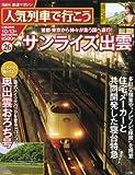 人気列車で行こう 2011年 10/13号 [分冊百科]