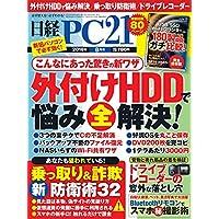 日経PC21 2018年 8 月号