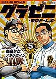 グラゼニ?東京ドーム編?(5) (モーニングコミックス)