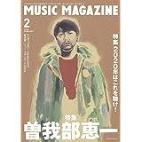 ミュージック・マガジン 2020年 2月号