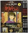 盒裝 地海戰記1-4 全4冊Boxed Set (Film Comics)