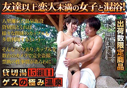 ゲスの極み温泉 貸切湯15組目/プレステージ [DVD]