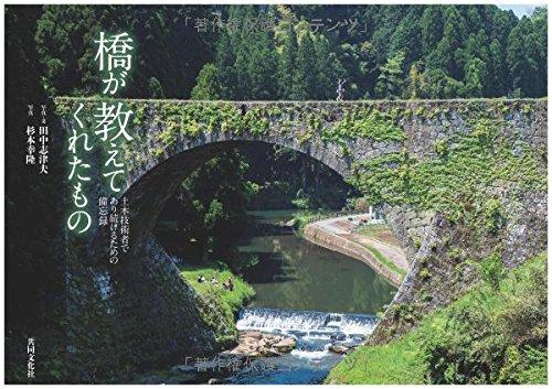 橋が教えてくれたもの ―土木技術者であり続けるための備忘録