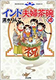 インド夫婦茶碗 (18) (ぶんか社コミックス)