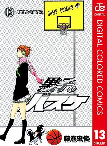 黒子のバスケ カラー版 13 (ジャンプコミックスDIGITAL)