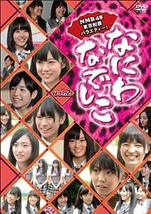 なにわなでしこ Vol.2 [DVD]