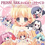 PRISM ARK れいんぼ?☆ドラマCD 校長の試練場 PROVING GROUNDS OF THE