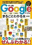 Googleサービスがまるごとわかる本 最新版 (三才ムックvol.987)