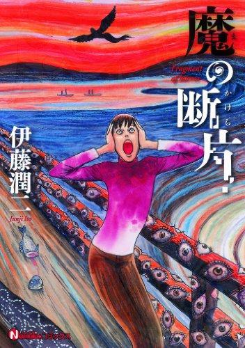 魔の断片 (Nemuki+コミックス)の詳細を見る
