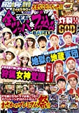 パチスロ必勝ガイドDVD 荒波!!全ツッパ&ブッ込みBATTLE (<DVD>)