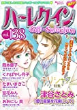 ハーレクイン 名作セレクション vol.138 (ハーレクインコミックス)
