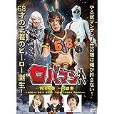 ロバマン [DVD]