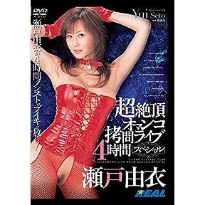 超絶頂オマンコ拷問ライブ4時間 スペシャル 瀬戸由衣 / REAL(レアル) [DVD]