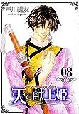 天と献上姫(8) (冬水社・いち*ラキコミックス)