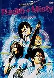 下野紘&梶裕貴のRadio Misty 2nd LIVE [DVD]