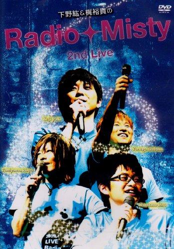 下野紘&梶裕貴のRadio Misty 2nd LIVE [DVD]の詳細を見る