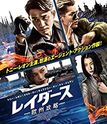 レイダース 欧州攻略 [Blu-ray]