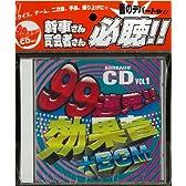 効果音CD 99連発 盛り上げCD