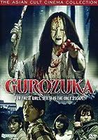 Gurozuka [DVD]