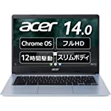 【Amazon.co.jp 限定】 Google Chromebook Acer ノートパソコンCB314-1H-NF14P 14インチ 日本語キーボード Celeron<R> N4020 4GBメモリ 64GB eMMC フルHD(1920×108