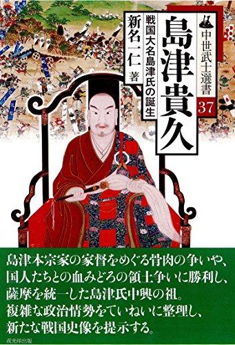 島津貴久-戦国大名島津氏の誕生- (中世武士選書37)