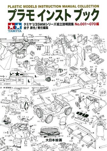 プラモ インスト ブック: タミヤ1/35MM組み立て説明図No.001~070編