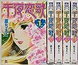 千夜恋歌 コミック 全5巻完結セット (ホラーMコミック文庫)