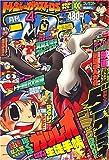 月刊 コロコロコミック 2007年 04月号 [雑誌]