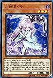 浮幽さくら ウルトラレア 遊戯王 レアリティコレクション 20th rc02-jp021