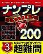 ナンプレINSPIRE200 超難問 (3)