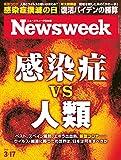 ニューズウィーク日本版 Special Report 感染症 VS 人類〈2020年 3/17号〉[雑誌]