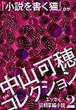 中山可穂コレクション 2 エッセイ・初期掌編小説『小説を書く猫』ほか (集英社単行本) 画像