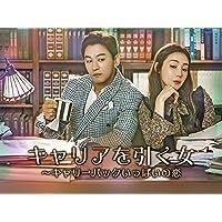 キャリアを引く女~キャリーバックいっぱいの恋(字幕版)