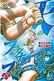 天のプラタナス(17) (月刊少年マガジンコミックス)