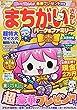 まちがいさがしパーク&ファミリー 秋風特別号 (POWER MOOK 36)