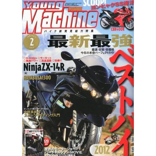 young Machine (ヤングマシン) 2012年 02月号 [雑誌]