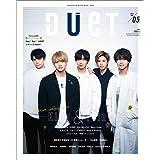 duet(デュエット) 2019年 05 月号 [雑誌]