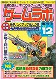 ゲームラボ 1994年12月号