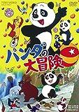 パンダの大冒険 [DVD]
