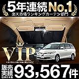 『01s-a012-re』【日本製】エスティマ50系 カーテン サンシェード カスタム 内装 車中泊 パーツ リア 前期 後期 ACR50W GSR50W ACR55W GSR55W
