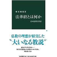 法華経とは何か-その思想と背景 (中公新書)
