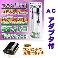 電子タバコ 本体セット TaEco-Fog (タエコ フォグ) 【ACアダプタ付】 (パープル/ミント風味)