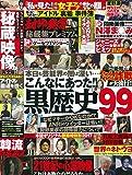 封印発禁TV 秘蔵集プレミアム 2017 (ミリオンムック)