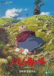 ハウルの動く城 [DVD]