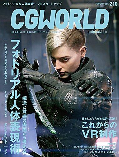 CGWORLD (シージーワールド) 2016年 02月号 vol.210 ...
