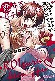 恋するケチャップ☆お兄ちゃんたちに狙われてます / キラト瑠香 のシリーズ情報を見る