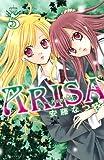 ARISA(5) (なかよしコミックス)
