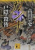 カンナ 戸隠の殺皆 (講談社文庫) 画像