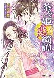 茶々姫恋綺譚 (ルルル文庫)